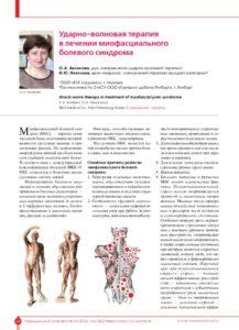 thumbnail of 2-NevroP-16_Aksenova_UVT-A4-PIEZOWAVE_Corr-(1)[1]