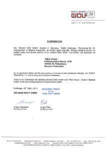 АВТОРИЗАЦИЯ RICHARD WOLF (Германия) - УДАРНО-ВОЛНОВАЯ ТЕРАПИЯ.