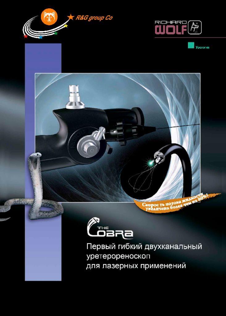 thumbnail of Dvuhkanalnij-ureterorenoskop-(lazer)[1]