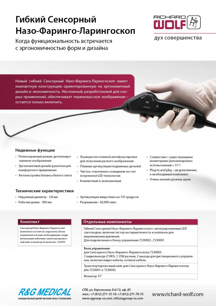 Gibkij-sensornij-larigoskop-Volf-ob[1]