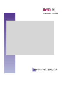 thumbnail of KATALOG-endoskopicheskoj-transanalnoj-mikrohirurgii[1]