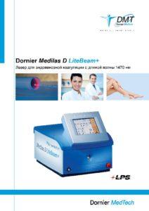 thumbnail of Medilas-D-LiteBeam-1470-(flebologiya-i-lor)[1]