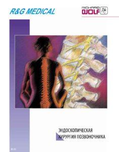 thumbnail of N_Endoskopicheskaya-hirurgiya-pozvonochnika[1]