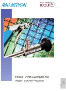 thumbnail of N_Katalog-po-obrabotke-instrumentov-Richard-Wolf[1]