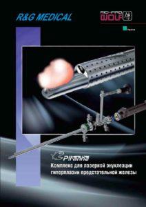 thumbnail of N_Kompleks-dlya-lazernoj-enukleacii-predstatelnoj-zhelezi-Piranha[1]