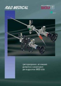 thumbnail of N_Kompleks-endoskopicheskih-instrumentov-dlya-podrostkov-MIDIsize[1]