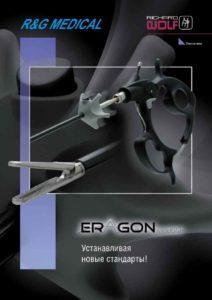 thumbnail of N_Modulnie-endoskopicheskie-instrumenti-Eragon-Modular-(Richard-Wolf)[1]