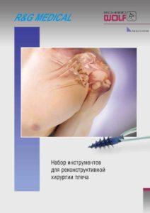 thumbnail of N_Rekonstrukciya-svyazok-plechevogo-sustava—broshyura-s-opisaniem-metodiki[1]