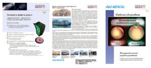 thumbnail of N_Servisnoe-obsluzhivanie-oborudovaniya-Richard-Wolf-GmbH[1]