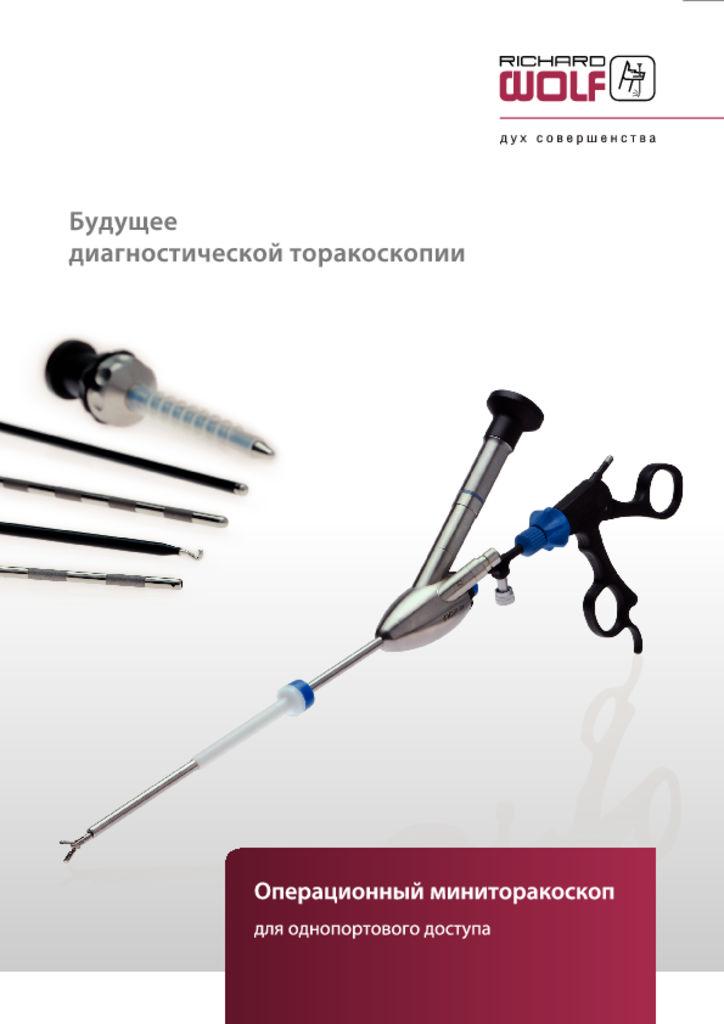 thumbnail of Operacionnij_minitorakoskop[1]