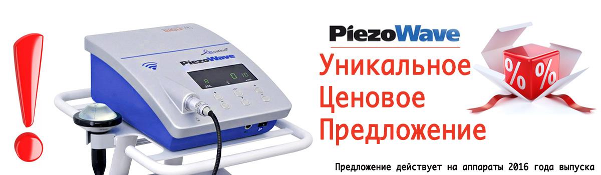Аппарат УВТ Piezowave