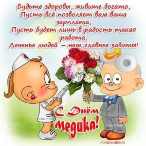 Картинки и открытки ко дню медика - miranimashek.ru