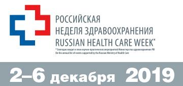 «Здравоохранение-2019»