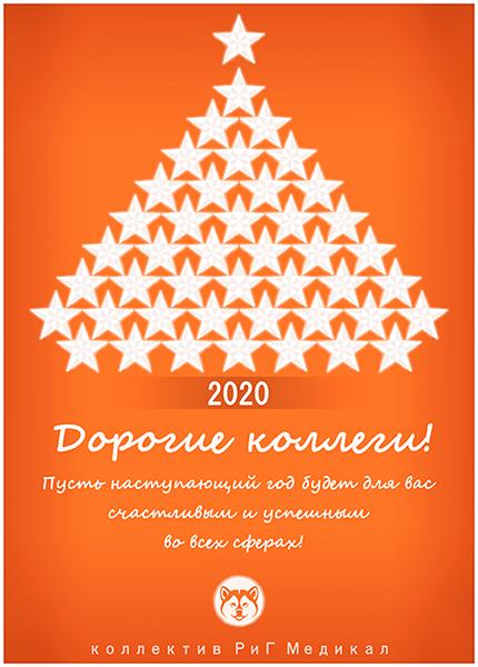 открытка с новым 2020 годом